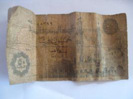 Foto 2 50 Piaster Ägypten alt