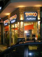 Foto 2 Laden im Zentrum von Athen, Provisionsfrei