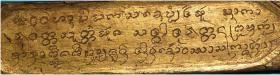 Foto 8 Palmblatt, Palmblatthandschrift, Palmblatt-Manuscript, Sasigyo, Südostasien, Handschrift, Dokument