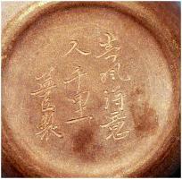 Foto 9 TEK  SING, Tee-Kännchen, China, Wrack, Dschunke,  Ca. 190 Jahre alt,