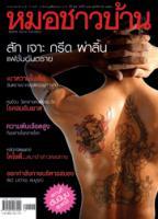 Thailand Magazin Doctor