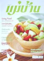 Thailand Magazin Maeban