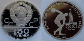 150 Rubel 1980 Rusland Platinmünze CCCP