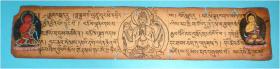 Foto 9 Asiatica, Tibet, Handschrift, Indien,