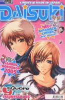 Daisuki 2005 komplett