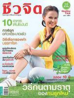 Thailand Magazin Cheewajit