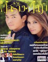 Thailand Magazin Koosangkoosom