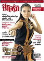 Thailand Magazin Muekdum