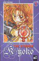 Time Stranger Kyoko By Arina Tanemura (Bd. 1-3 Komplett)